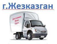 Жезказган сумма заказа свыше 500.000тг - 5% от суммы заказа (срок доставки 2-4 дня)