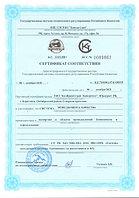 Сертификаты соответствия систем менеджмента качества, экологического менеджмента ISO