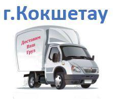 Кокшетау сумма заказа свыше 500.000тг - 5% от суммы заказа (срок доставки 2-4 дня)