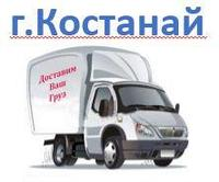 Костанай сумма заказа до 500.000тг (срок доставки 2-4 дня)