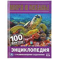 Энциклопедия с развивающими заданиями «Моря и океаны» 100 фактов