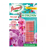 Удобрение палочки для орхидей 20 гр . FLOROVIT