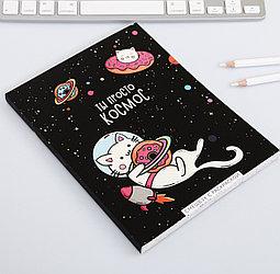Ежедневник-смешбук «Ты просто космос»
