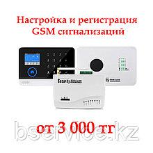 Регистрация и настройка GSM сигнализаций