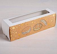 Коробочка для макарун 18 х 5,5 х 5,5 см