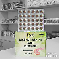 Мадхунашини вати (Madhunashini Vati) Divya, 30/120 таб.