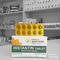 Histantin (Хистантин) - от аллергии, 10 таб.