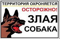 """Изготовление знака """"Осторожно злая собака!"""""""
