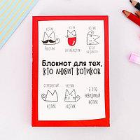 """Блокнот творческого человека """"Блокнот для тех, кто любит котиков"""", мягкая обложка, 11,5 х 16,5 см, 120 листов"""