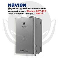 Газовый напольный котел Navien GST 40K