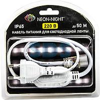 Шнур для подключения LED ленты 220 В SMD 3528 блистер