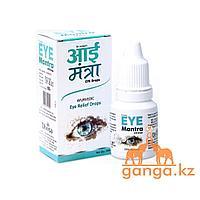 Глазные капли Ай-Мантра (Eye Mantra eye drops DR.JUNEJIA'S), 10 мл