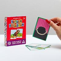 Настольная развивающая игра «Читаем по слогам», 48 карт