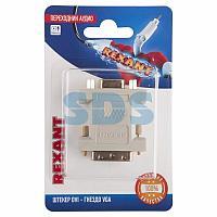 Переходник аудио (штекер DVI - гнездо VGA),  (1шт. ) REXANT