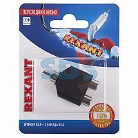 Переходник аудио (штекер RCA - 2 гнезда RCA),  (1шт. ) REXANT