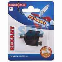 Переходник аудио (гнездо RCA - 2 гнезда RCA),  (1шт. ) REXANT