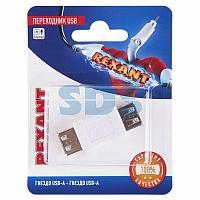 Rexant Переходник USB (гнездо USB-A - гнездо USB-А),  (1шт. )
