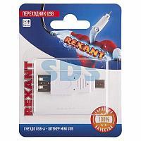 Rexant Переходник USB (гнездо USB-A - штекер mini USB),  (1шт. )