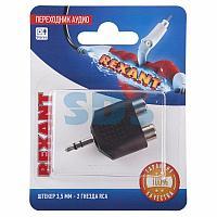 Переходник аудио (штекер 3,5мм.  стерео - 2 гнезда RCA),  (1шт. ) REXANT