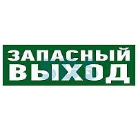 """Наклейка эвакуационный знак """"Указатель запасного выхода""""100*300 мм Rexant"""