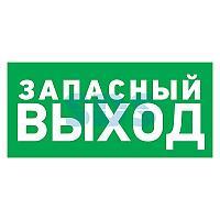 """Наклейка эвакуационный знак """"Указатель запасного выхода""""150*300 мм Rexant"""