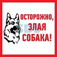 "Наклейка информационый знак ""Злая собака"" 200x200 мм Rexant"