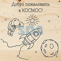 Доска для выжигания REXANT, «Космос», 150х150 мм, 1 шт, пакет