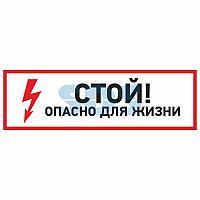 """Наклейка знак электробезопасности """"Стой,  опасно для жизни""""100*300 мм Rexant"""