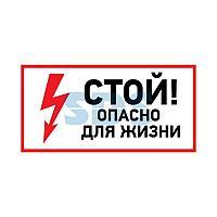 Наклейка знак электробезопасности «Стой,  опасно для жизни» 100х200 мм REXANT