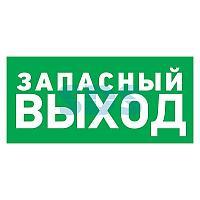 Табличка ПВХ эвакуационный знак «Указатель запасного выхода» 100х300 мм REXANT
