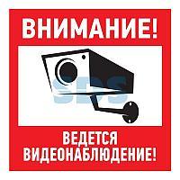 Табличка ПВХ информационный знак «Внимание,  ведется видеонаблюдение» 200х200 мм REXANT