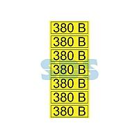 Наклейка знак электробезопасности «380 В» 35х100 мм REXANT (7шт на листе)