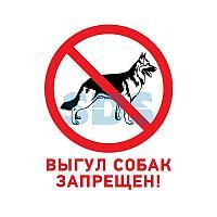 Табличка ПВХ запрещающий знак «Выгул собак запрещен» 200х200 мм REXANT