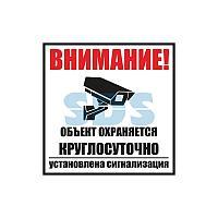 Табличка ПВХ информационный знак «Внимание,  обьект охраняется круглосуточно,  установлена сигнализация»