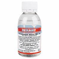 Силиконовое масло REXANT,  ПМС-100, 100 мл,  флакон,  (Полиметилсилоксан)