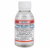 Силиконовое масло REXANT,  ПМС-200, 100 мл,  флакон,  (Полиметилсилоксан)