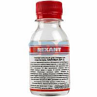 Универсальный растворитель-очиститель REXANT,  «Калоша»,  100 мл (Нефрас-с2-80/120)