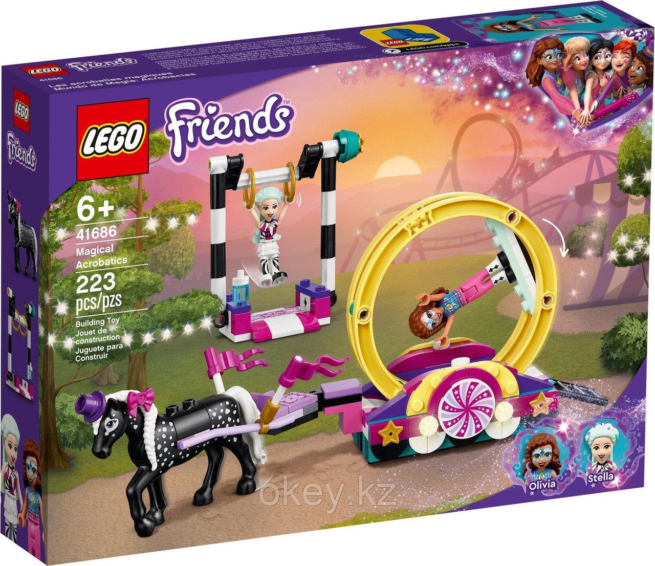 LEGO Friends: Волшебная акробатика 41686