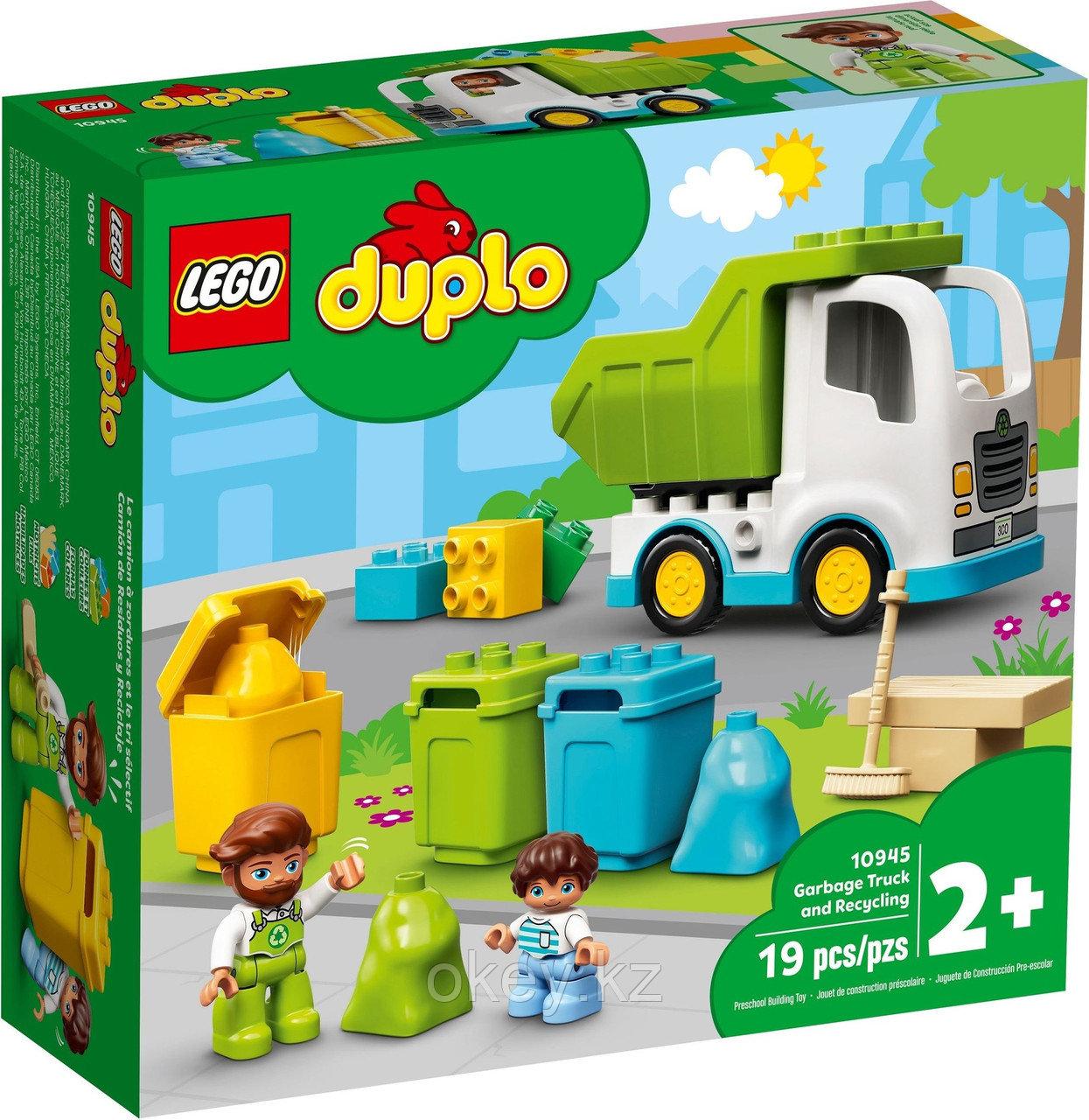 LEGO Duplo: Мусоровоз и контейнеры для раздельного сбора мусора 10945