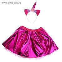 Карнавальный набор «Единорог», ободок, юбка, 4-6 лет, цвет фуксии
