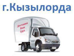 Кызылорда сумма заказа до 100.000тг (срок доставки 2-4 дня)
