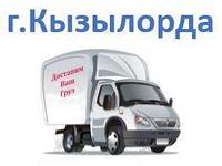 Кызылорда сумма заказа до 300.000тг (срок доставки 2-4 дня)