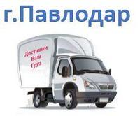Павлодар сумма заказа до 50.000тг (срок доставки 2-4 дня)