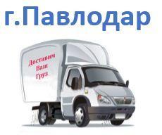 Павлодар сумма заказа до 80.000тг (срок доставки 2-4 дня)