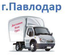 Павлодар сумма заказа до 500.000тг (срок доставки 2-4 дня)
