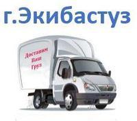 Экибастуз сумма заказа до 300.000тг (срок доставки 2-4 дня)