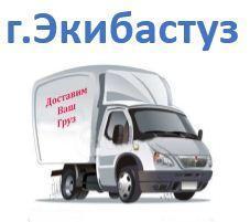 Экибастуз сумма заказа до 500.000тг (срок доставки 2-4 дня)