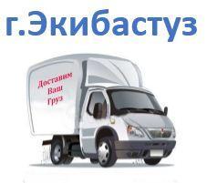 Экибастуз сумма заказа свыше 500.000тг - 5% от суммы заказа (срок доставки 2-4 дня)