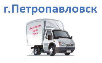 Петропавловск сумма заказа до 150.000тг (срок доставки 2-4 дня)