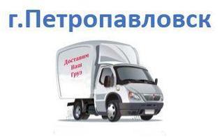 Петропавловск сумма заказа до 500.000тг (срок доставки 2-4 дня)